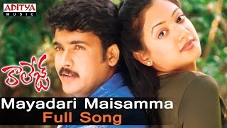 Mayadari Maisamma Full Song ll College Songs ll Sivaji, Manya - ADITYAMUSIC