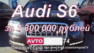 Audi S6. Что осталось от быстрой машины?