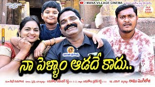 నా పెళ్ళాం ఆడదే కాదు|Na Pellam Adade Kadhu Telugu Short Film|Village Comedy|Mana Village Cinema - YOUTUBE