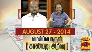Meiporul Kanbathu Arivu 27-08-2014 Thanthi Tv Morning Newspaper Analysis