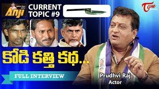 కోడి కత్తి కథ | Prudhvi Raj Sensational Comments | Open Talk with Anji Current Topics #9 | TeluguOne - TELUGUONE