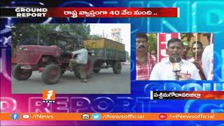 Municipal Contract Workers Demands For 279 GO Cancellation | West Godavari | Ground Report | iNews - INEWS