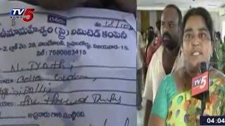 Uma Maheswari Chit Funds Fraud in Vijayawada : TV5 News - TV5NEWSCHANNEL