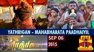 "Yathrigan – Season 4 ""Mahabharata Padhaiyil"" 06-09-2015 Thanthi tv Program"