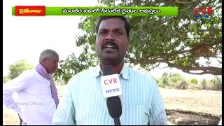 Farmers Facing Problems with Water Crisis in Sangareddy District|Water Crisis In Singur Dam|CVR News - CVRNEWSOFFICIAL