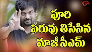 Puri Jagannadh Insulted Publicly by Ex-CM ! - TELUGUONE