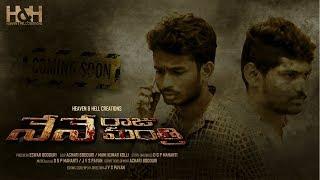 Nene Raju Nene Mantri - New Telugu Short Film Trailer 2017 - YOUTUBE