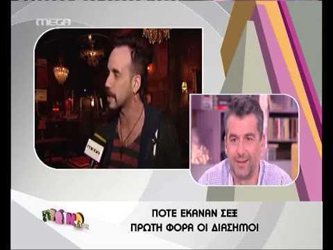 tvshow.gr: Πότε έκαναν σεξ για πρώτη φορά οι διάσημοι