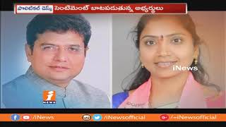 Special Story On Political Leaders Sentiments On Assembly Election Winning | iNews - INEWS