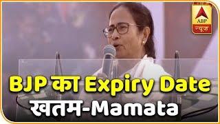 BJP Ka Expiry Date Khatam Hogya Hai, says Mamata Banerjee | FULL SPEECH - ABPNEWSTV