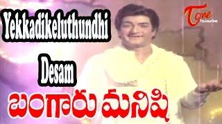 Bangaru Manishi Movie Songs | Yekkadikeluthundhi Desam Video Song | NTR, Lakshmi - TELUGUONE