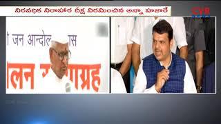Anna Hazare Calls Off Fast After Talks with CM Devendra Fadnavis | CVR NEWS - CVRNEWSOFFICIAL