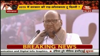 We Are Not Here To Stake Claim For Any Post, But To Save The Nation: NCP Chief Sharad Pawar - AAJTAKTV