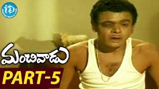 Manchivaadu Full Movie Part 5 || ANR, Kanchana, Vanisree || V Madhusudana Rao - IDREAMMOVIES