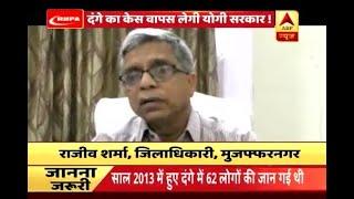 2019 Kaun Jitega: Yogi government to withdraw Muzaffarnagar riots cases - ABPNEWSTV
