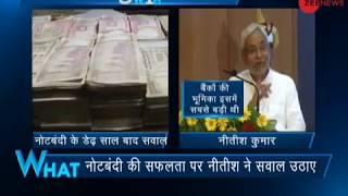 5W 1H: Nitish Kumar questions benefits of Demonetisation, blames banking system - ZEENEWS