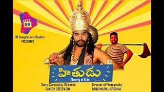 Hithudu Letest Telugu Shortfilm || Directed By Rakesh sreepadha || Short Film Talkies - YOUTUBE
