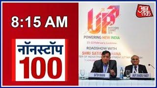 UP Investors Summit 2018: देश और विदेश के करीब 200 CEOs ले रहे हैं हिस्सा - AAJTAKTV