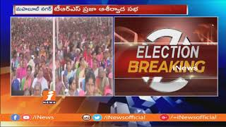 KCR Speech At TRS Praja Ashirvada Sabha In Mahabubnagar | Telangana Assembly Election | iNews - INEWS