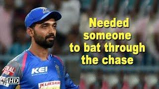 IPL 2018 | Playoffs | Needed someone to bat through the chase, Rahane - IANSINDIA