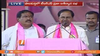 KCR Speech at TRS Praja Ashirvada Sabha at Palakurthy   Satires on Errabelli Dayakar Rao   iNews - INEWS