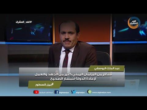 بين السطور | عبد الملك اليوسفي: ننتظر من البرلمان اليمني كثير من الجهد لإعادة الدولة للمسار الصحيح