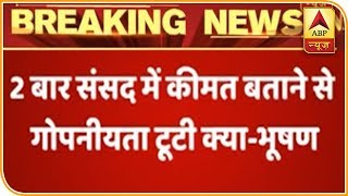How can Rafale's price revelation affect security: Bhushan - ABPNEWSTV