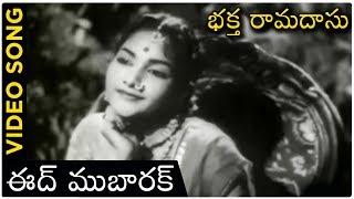 Bhakta Ramadas Songs - Eid Mubarak - Chittor V Nagaiah | Classical Hit Songs - RAJSHRITELUGU