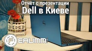Ноутбуки DELL. Планы, новости, новинки. Отчет с мероприятия в Киеве от FERUMM.COM
