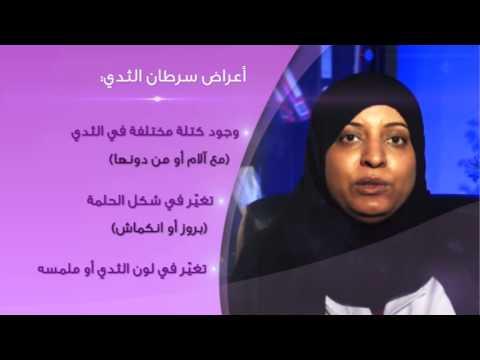 أعراض سرطان الثدي