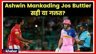 IPL 2019: Ravichandran Ashwin Mankading Jos Buttler against Rajasthan Royals, सही या गलत? - ITVNEWSINDIA