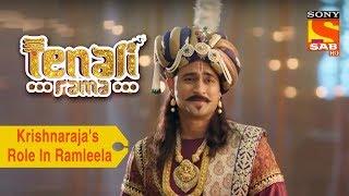 Your Favorite Character   Krishnaraja's Role In Ramleela   Tenali Rama - SABTV