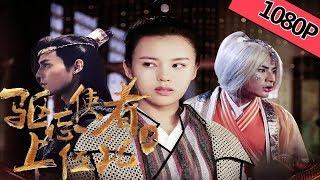 【剧情动作】《驱忘使者上位记(上) Male Princess》—— 人妖之战|Full Moive|刘腾远/李凤鸣/梁家仁/庄小龙