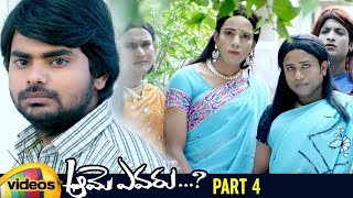 Aame Evaru Telugu Horror Movie HD | Aarthi Agarwal | Anil Kalyan | Dhanraj | Part 4 | Mango Videos - MANGOVIDEOS