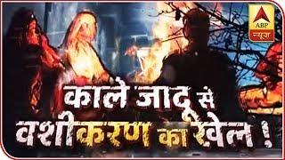 Sansani: 'Operation Phunk' exposes Bollywood in grip of black magic - ABPNEWSTV