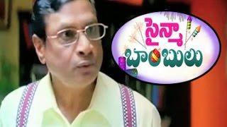 Sainma Bombulu || Hilarious Comedy || MS Narayana || Allu Arjun || Raviteja || Diwali Special - TELUGUONE