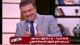 طارق حمدان : يفاجيء عمرو الليثي علي الهواء بإختياره سفير النوايا الحسنة من الأمم المتحدة