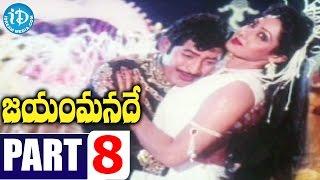 Jayam Manade Full Movie Part 8 || Krishna, Sridevi || K Bapaiah || Chakravarthi - IDREAMMOVIES