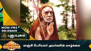 Anushathin Anugraham 19-07-2017  PuthuYugam TV Show – Episode 18