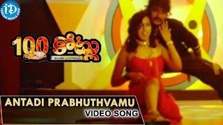 Antadi Prabhuthvamu Song || 100 Kotlu Movie Songs || Baladitya,Saira Bhanu || Vandemataram Srinivas - IDREAMMOVIES