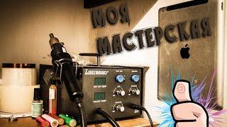 Открываем мастерскую по ремонту телефонов на дому