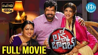 Lakshmi Bomb Telugu Full HD Movie|| Lakshmi Manchu || Posani Krishna Murali || iDream Movies - IDREAMMOVIES