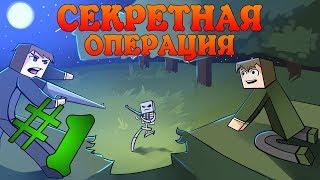 Прохождение карт Minecraft: СЕКРЕТНАЯ ОПЕРАЦИЯ [ЧАСТЬ 1]