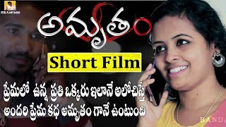 Amrutha Latest Telugu Short film | Directed By Bandaru Srinu | Steel plant Babai - YOUTUBE