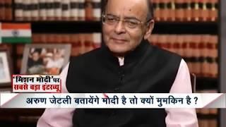 PM Narendra Modi has been a 'Chowkidar' for the last five years: FM Arun Jaitley - ZEENEWS