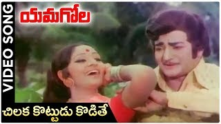 Yamagola Movie Songs | Chilaka Kottudu Kodithe Song | NTR | Jayapradha - RAJSHRITELUGU