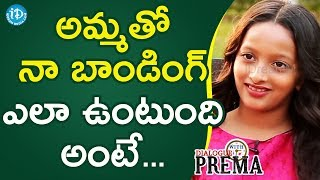 Jhanavi Swaroop About Her Bonding With Manjula Ghattamaneni || Dialogue With Prema - IDREAMMOVIES