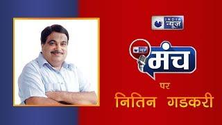 हाईवे की वजह से दिल्ली से मेरठ की दूरी मात्र 40 मिनट हो जाएगी- Nitin Gadkari (BJP) - ITVNEWSINDIA