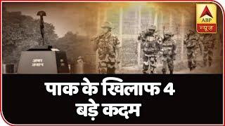 Four major steps taken by Indian govt. against Pak after Pulwama attack - ABPNEWSTV