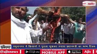 video : यमुनानगर में किसानों ने पुतला फूंककर मनाया प्रधानमंत्री का मरण दिवस